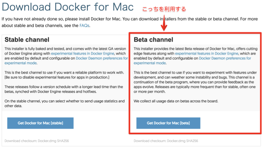 Docker for Mac Betaのダウンロード