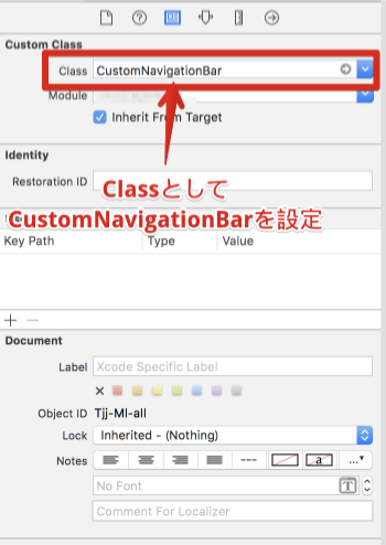 CustomeNavigationBarをStoryboardで設定