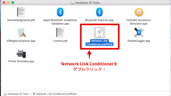 Network Link Conditionerをインストール