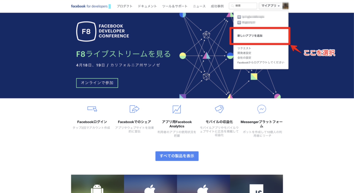 facebook developersトップページ